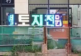 김포부동산사무실LED전광판.jpg