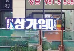 김포신도시부동산매장2.jpg