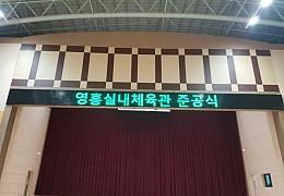 인천영흥도실내체육관2.jpg