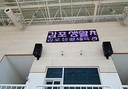 김포생활체육관1.jpg