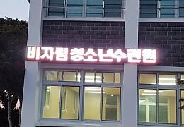 제주시 비자림 청소년수련원1.jpg