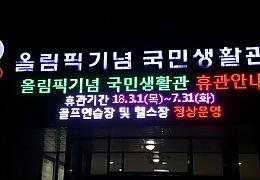 대전올림픽 기념관 2.jpg
