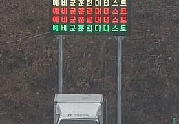 남양주군부대전광판2 (1).jpg