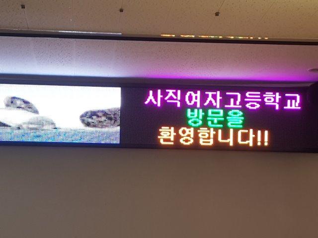 부산사직여고 전광판2.jpg