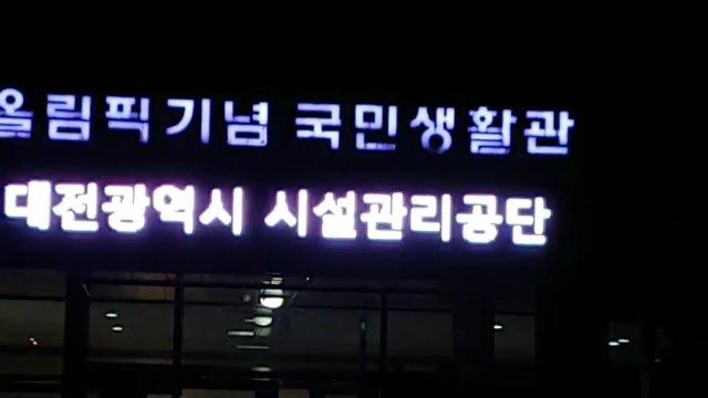 대전광역시 시설관리공단.jpg