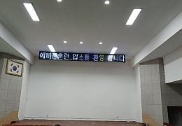 휴먼전광 광주예비군훈련장전광판.1.jpg