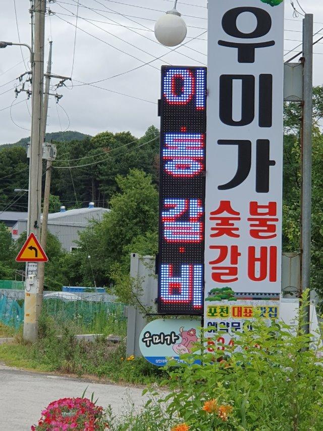 휴먼전광 연천식당세로형전광판.jpg