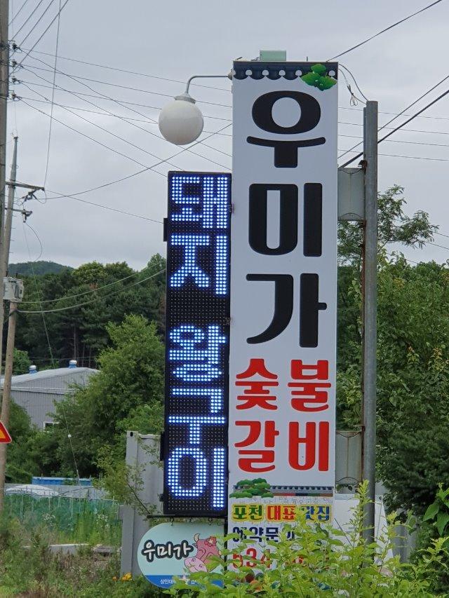 휴먼전광 연천식당세로형전광판1.jpg