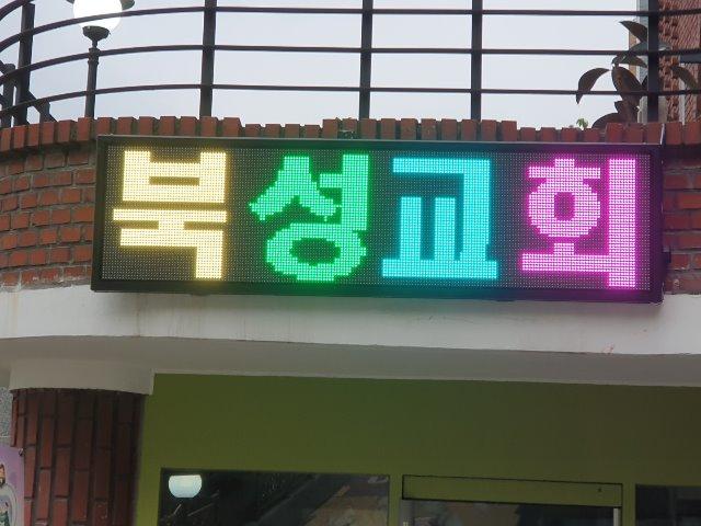 휴먼전광 서대문교회전광판1.jpg