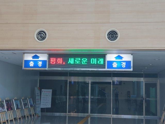 휴먼전광 출입국관리소관공서전광판1.jpg