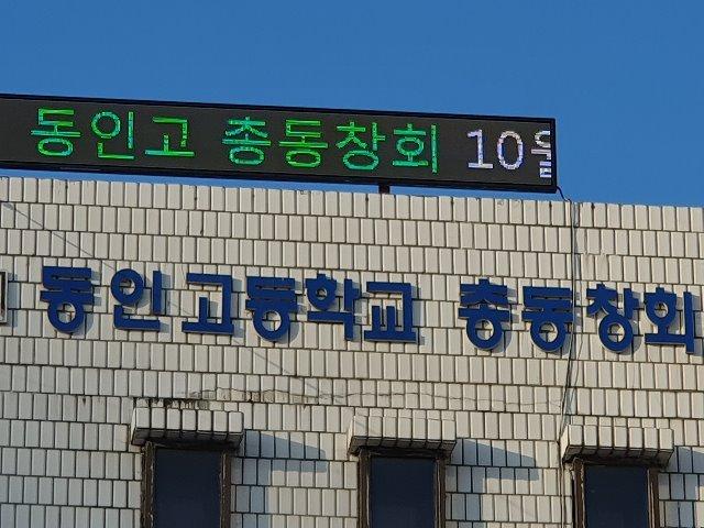 휴먼전광부산동인고전광판1.jpg