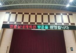 인천영흥도 실내체육관.jpg