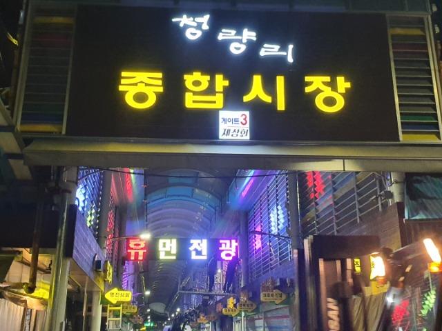 휴먼전광 재래시장led전광판3.jpg