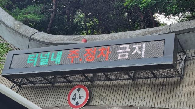휴먼전광남산터널관공서led전광판2.jpg